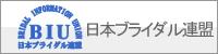 日本ブライダル連盟加盟番号