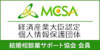 経済産業大臣認定 個人情報保護団体 結婚相談サポート協会会員