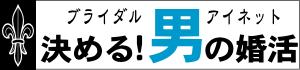 名古屋の結婚相談所|男の婚活|ブライダルアイネット|男性専門結婚相談所